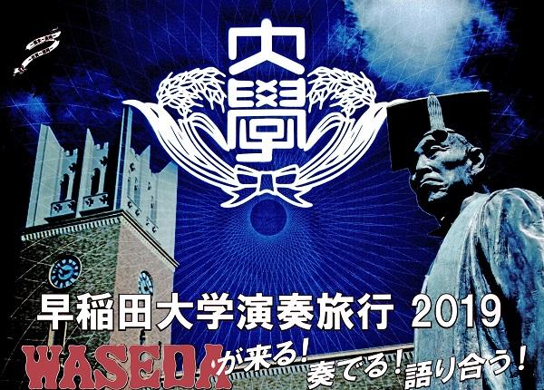 令和元年8月25日 早稲田大学演奏旅行(福岡開催)のお知らせ