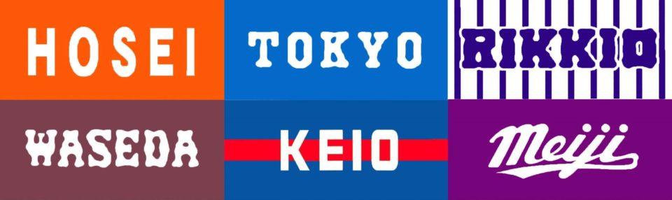 令和元年10月12日 第23回東京六大学OB・OG対抗ゴルフ大会のご案内