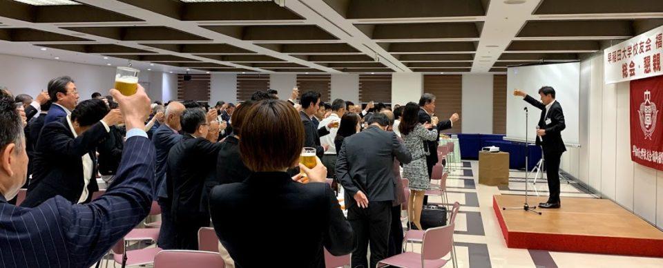 令和元年度 福岡稲門会年忘れ稲門の集いのお知らせ